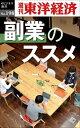 副業のススメ週刊東洋経済eビジネス新書no.198【電子書籍】