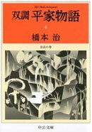 双調平家物語4 奈良の巻