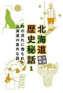 北海道歴史秘話 1【HOPPAライブラリー】