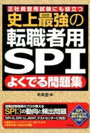 史上最強の転職者用SPIよくでる問題集【電子書籍】[ 未来舎 ]