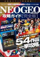 NEOGEOmini 攻略ガイド 完全版【インターナショナル版対応】