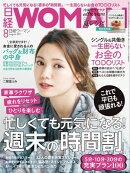 日経ウーマン 2017年 8月号 [雑誌]