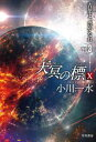 天冥の標10 青葉よ、豊かなれ PART3【電子書籍】[ 小川 一水 ]