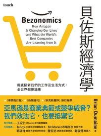 貝佐斯經濟學徹底翻新我們的工作及生活方式,全世界都要適應 Bezonomics: How Amazon Is Changing Our Lives and What the World's Best Companies Are Learning from It【電子書籍】[ 布?恩.杜曼(Brian Dumaine) ]