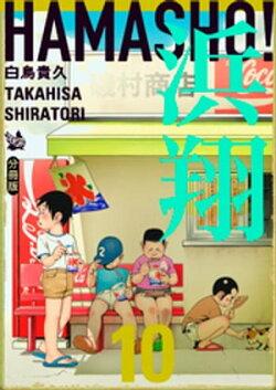 浜翔 HAMASHO! 分冊版10
