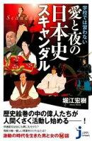 学校では習わない愛と夜の日本史スキャンダル