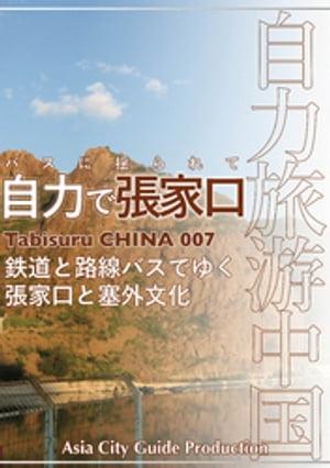 Tabisuru CHINA 007バスに揺られて「自力で張家口」【電子書籍】[ 「アジア城市(まち)案内」制作委員会 ]