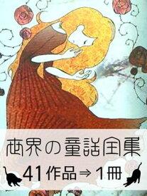 『世界の童話全集・41作品⇒1冊』【電子書籍】[ グリム兄弟 ]