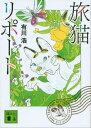 旅猫リポート【電子書籍】[ 有川浩 ]