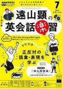 NHKラジオ 遠山顕の英会話楽習 2021年7月号[雑誌]