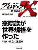 「窓際族が世界規格を作った」〜VHS・執念の逆転劇 執念の逆転劇