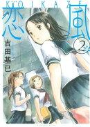 新装版 恋風(2)