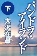 パンドラ・アイランド(下)