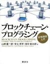 ブロックチェーン・プログラミング 仮想通貨入門【電子書籍】[ 山崎重一郎 ]