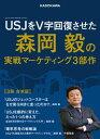 USJをV字回復させた森岡毅の実戦マーケティング3部作【3冊 合本版】【電子書籍】[ 森岡 毅 ]