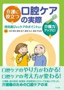 介護に役立つ口腔ケアの実際ー用具選びからケアのポイントまで