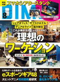 DIME (ダイム) 2021年 8月号【電子書籍】[ DIME編集部 ]
