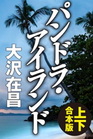パンドラ・アイランド【上下合本版】【電子書籍】[ 大沢在昌 ]