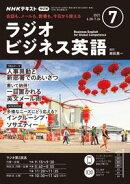 NHKラジオ ラジオビジネス英語 2021年7月号[雑誌]