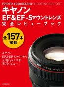 玄光社MOOK キヤノンEF&EF-Sマウントレンズ 完全レビューブック