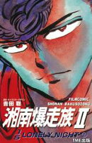 【フルカラーフィルムコミック】湘南爆走族2 1/5LONELY NIGHT (1)