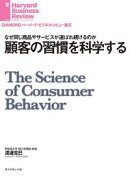 顧客の習慣を科学する