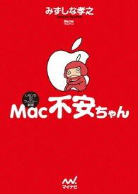 Mac不安ちゃん【電子書籍】[ マイナビ ]