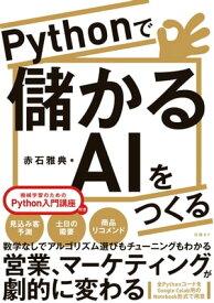 Pythonで儲かるAIをつくる【電子書籍】[ 赤石 雅典 ]