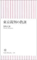 東京裁判の教訓