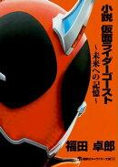 小説 仮面ライダーゴースト 〜未来への記憶〜
