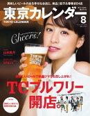 東京カレンダー 2016年8月号