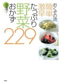 おくぞの流 簡単 激早 たっぷり野菜おかず229【電子書籍】[ 奥薗壽子 ]