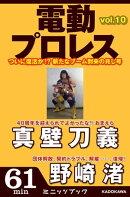 電動プロレス vol.10