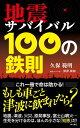 地震サバイバル 100の鉄則【電子書籍】[ 久保 範明 ]