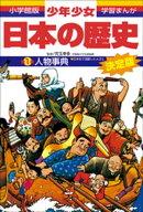 学習まんが 少年少女日本の歴史別巻1 人物事典 ー日本史で活躍した人びとー