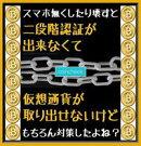 『 仮想通貨 アルトコイン ビギナーズガイド 』( 8steps / 10min ) - 自滅・防犯 セキュリティ (Coincheck) の巻 -