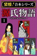 【至極!合本シリーズ】源氏物語 1