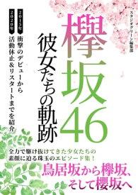 欅坂46 〜新たなる旅立ち〜【電子書籍】[ スタジオグリーン編集部 ]