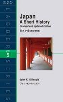 Japan A Short History 日本小史【改訂増補版】