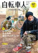 自転車人 027 Spring 2012