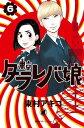 東京タラレバ娘6巻【電子書籍】[ 東村アキコ ]