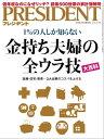 PRESIDENT (プレジデント) 2017年 2/13号 [雑誌]【電子書籍】[ PRESIDENT編集部 ]