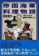 帝国海軍料理物語ー「肉じゃが」は海軍の料理だった