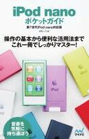 ポケットガイド iPod nano ポケットガイド 第7世代iPod nano対応版