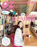 オズマガジン 2014年6月号 No.506