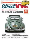 Street VWs 2017年 11月号
