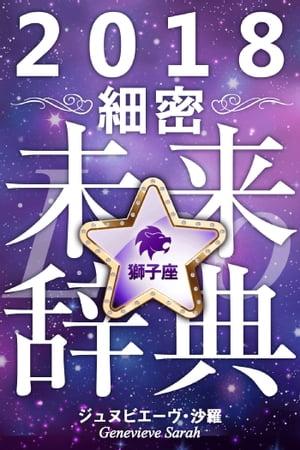 2018年占星術☆細密未来辞典獅子座【電子書籍】[ ジュヌビエーヴ・沙羅 ]