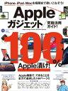 Appleガジェット究極活用ガイド!【電子書籍】[ 河本亮 ]