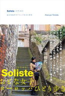 Soliste(ソリスト) おとな女子ヨーロッパひとり歩き