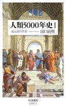 人類5000年史I ──紀元前の世界